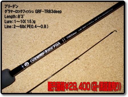GRF-TR83deep