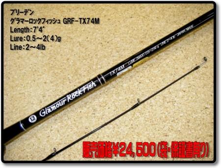 GRF-TX74M