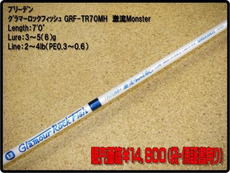 GRF-TR70MH