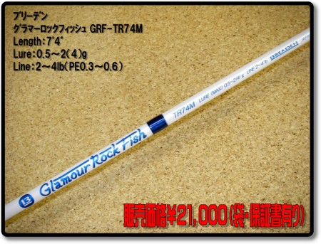 GRF-TR74M