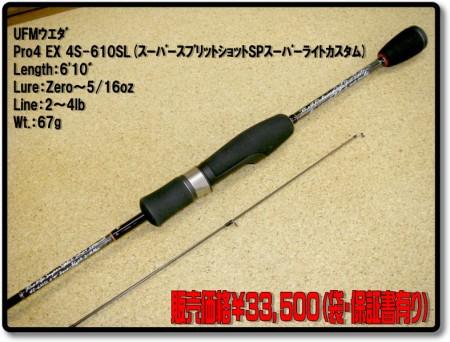 4S-610SL