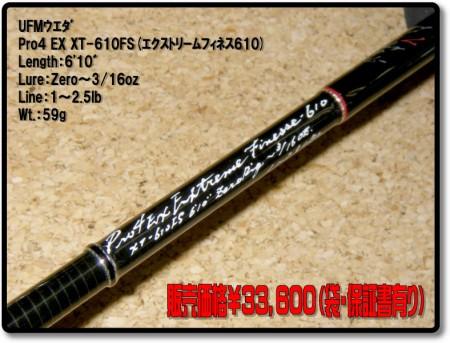 XT-610FS_2