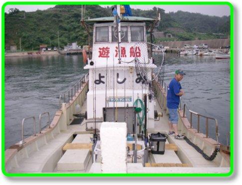 遊漁船よしみ丸