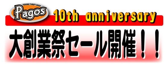 10th-sale