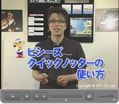 【オフト】ピシーズ クイックノッター