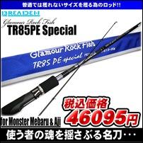 ブリーデン/グラマーロックフィッシュ/GRF-TR85PEスペシャル