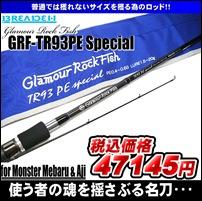 ブリーデン/グラマーロックフィッシュ/GRF-TR93PEスペシャル