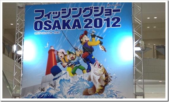フィッシングショーOSAKA2012/インテックス大阪