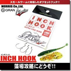 inch_hook3