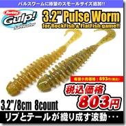 pulseworm32_1