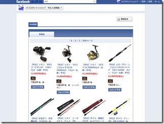 中古釣具通販サイト