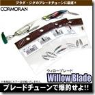 cormoran_blade6