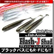 flash_j_shad4