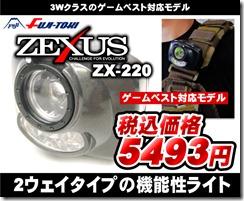 zx220_1