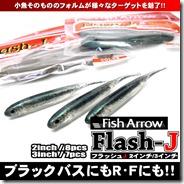 flash_j1