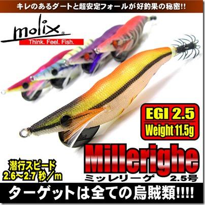 millerighe25_1