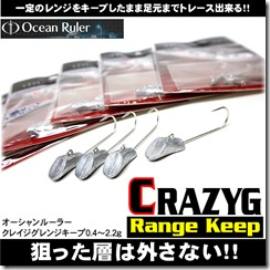 crazyg_range_1
