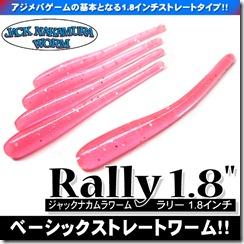 rally18_1