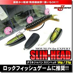 slinhead_h1