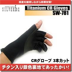cr_glove3_3