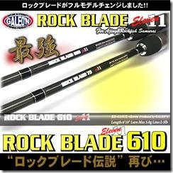 rockblade11_2