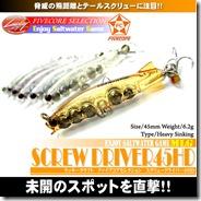screw_driver1