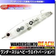 wanderslim70reach_1