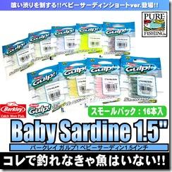 baby_sar15s_1