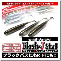 flash_j_s2_1