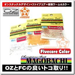 magobachi_fc1