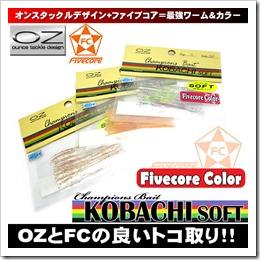 kobachi_fc1