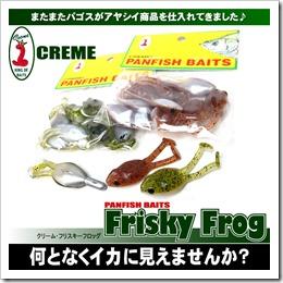 frisky_frog1