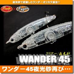 wander45_orign2014_1