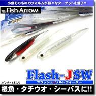 flash_j_sw3_1