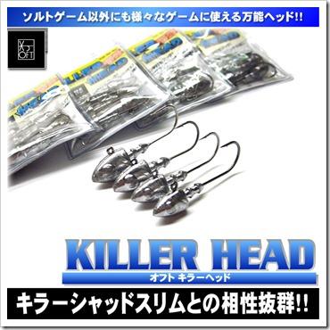 killer_head1