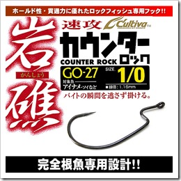 counter_rock1
