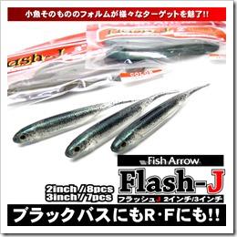 flash_j_1