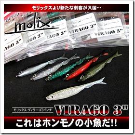 virago3_1