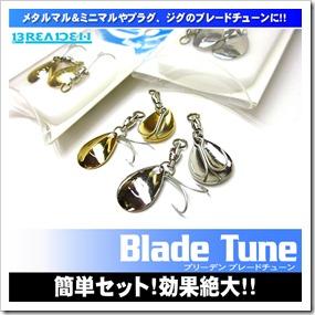 blade_tune1