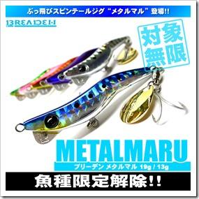 metalmaru_4