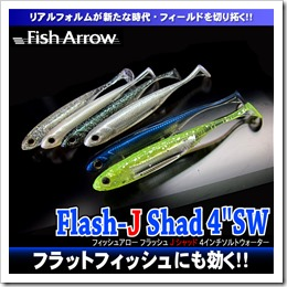 flash_j_shad4sw_1