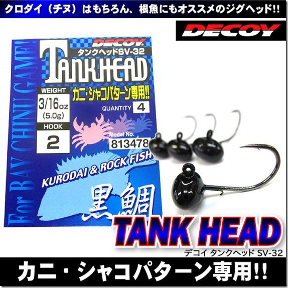 tank_head1