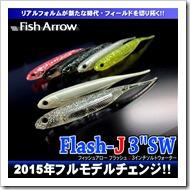 flash_j3sw_1