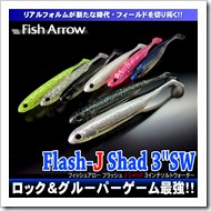 flash_j_shad3sw_1