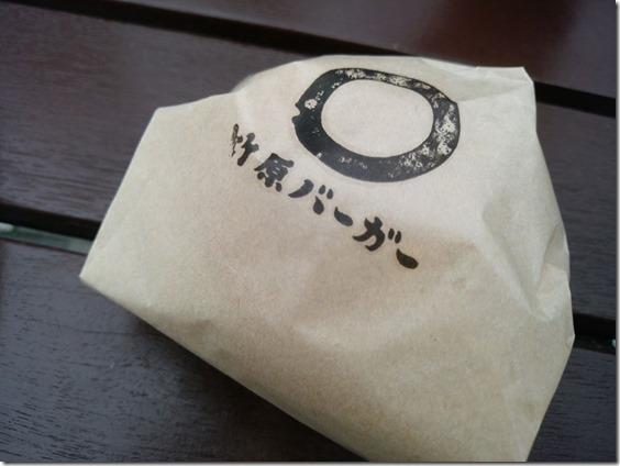 竹原 バーガー