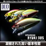 ryuki50s_2