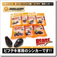 beans_sinker1