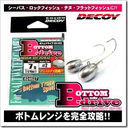 bottom_drive1