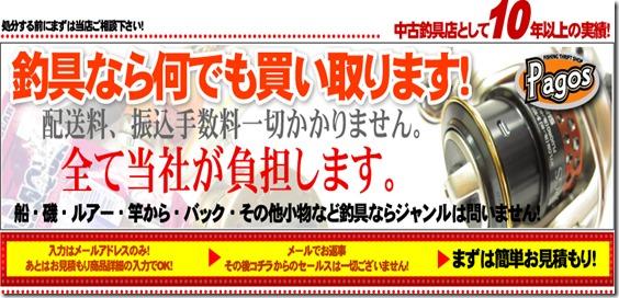 kaitori_header2