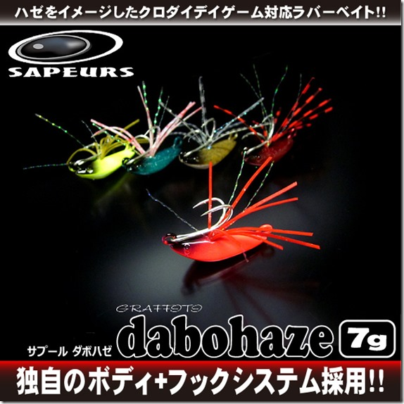 dabohaze7_1